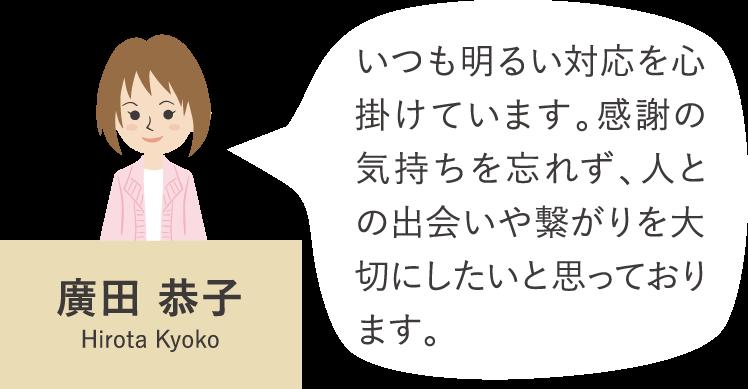 廣田 恭子