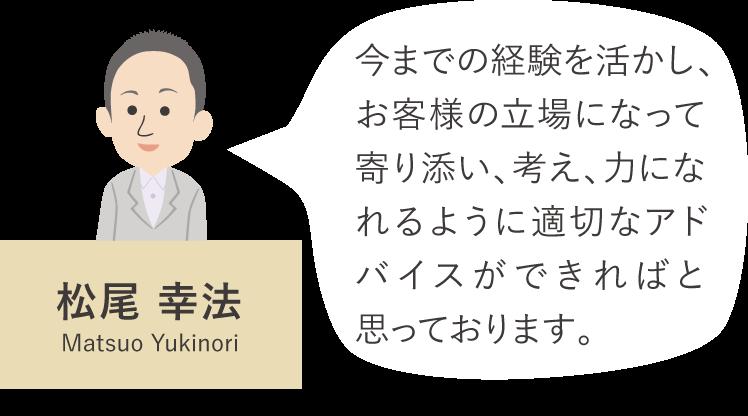 松尾 幸法