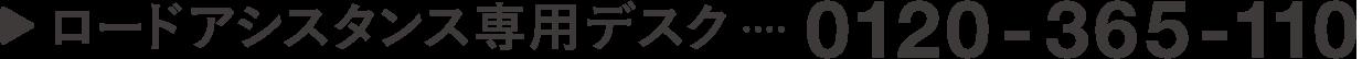 ロードアシスタンス専用デスク TEL 0120-365-110