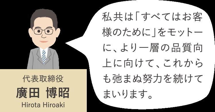 代表取締役 廣田博昭